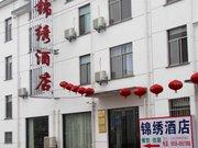 黄山锦绣酒店