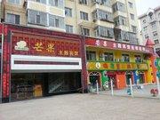 牡丹江芒果主题宾馆(南市街店)