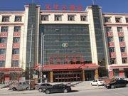 共和县元年大酒店(海南州)