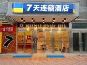 7天连锁酒店(合肥火车站北广场店)