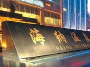 永济海纳温泉国际大酒店