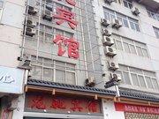 黄山祁门龙驰宾馆