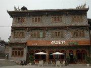 边城阿尔贝格乡村酒店(茶峒)