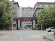 武当山太和玄武大酒店