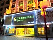 五悦景区连锁酒店(衡阳南岳衡山店)