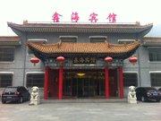 五台山鑫海宾馆
