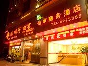 漳州长泰县怡家商务酒店