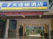 7天连锁酒店(惠州大亚湾西区比亚迪南门店)