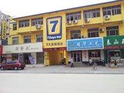 7天(泰安火车站校场街店)