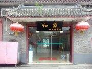 Beijing Hejia Hotel(Houhai)