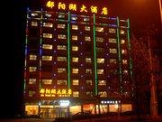 婺源鄱阳湖大酒店