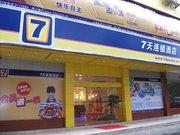 7天连锁酒店(梅州彬芳大道店)