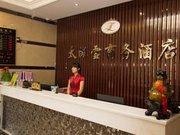 Suzhou Taihuxue Business Hotel(Guanqian Street Branch)