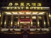 文登华玺大酒店