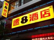 速8酒店(滕州火车站店)