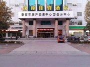 银座佳驿(泰安高铁站刘老根大舞台店)