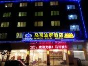 赤水马可波罗酒店