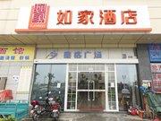 如家快捷酒店(苏州吴江赛格广场店)