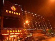 洋县凤煌商务酒店