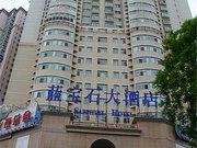 甘肃蓝宝石大酒店(兰州)
