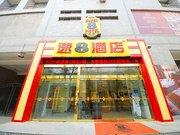 速8酒店(西安火车站尚勤门店)