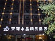 河北茉莉水晶精品酒店(正定机场店)