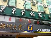 7 Days Hotel(Guangzhou Shahe Yongfu Center Branch)