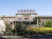 敦煌太阳温泉酒店
