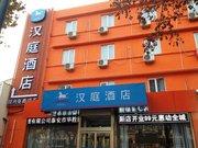 汉庭酒店(泰安泰山汽车站店)