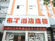 布丁酒店(徐州宣武市场店)