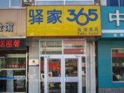 驿家365连锁酒店(河间店)