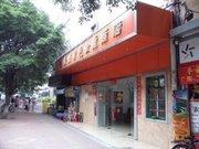 Guangzhou Colored Metal Hotel