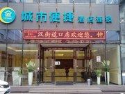 城市便捷酒店(武汉街道口店)