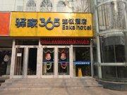 驿家365连锁酒店(高邑县火车站店)
