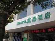 莫泰168(南京夫子庙三山街地铁站店)