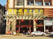 政和福地国际大酒店