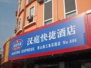 汉庭酒店(枣庄君山路店)