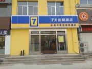 7天连锁酒店(威海张村商业中心店)