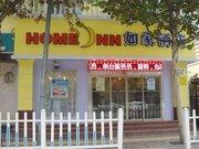 如家快捷酒店(西安陕西省人民医院边家村十字店)