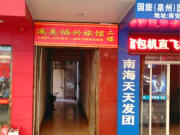【南安巨凯大酒店】地址:南安市官桥镇霞光工业区– 艺龙旅行网
