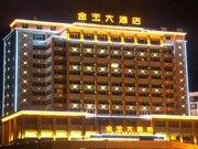 维西金玉大酒店