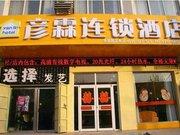 邯郸彦霖连锁酒店(成安店)