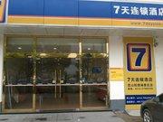 7天连锁酒店(昆山阳澄湖景区店)