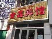 阿克苏金鑫宾馆(东大街)