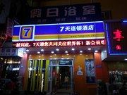 7天连锁酒店(启东公园中路店)