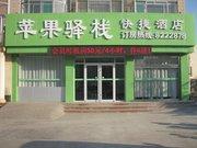 淄博苹果驿栈快捷酒店