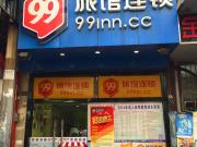 99 Inn Changsha Huangxing Road Walking Street