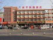 北京利平快捷酒店(北京昌平南街店)