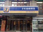 7天连锁酒店(天津鼓楼地铁站大悦城店)