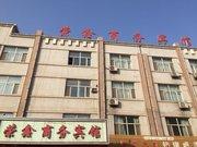 阿克苏荣鑫商务宾馆